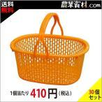 【企業限定】収穫かご オレンジ (30個セット・送料込)  約15L(容量) 400(横)*300(縦)*215(高さ)