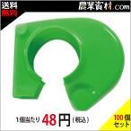 クランプカバー 緑 (100個セット・送料込) 足場 単管用 パイプ