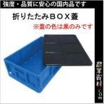 折りたたみコンテナ・折りたたみBOX蓋 BOX 折りたたみ,収納,蓋