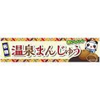 よこまく 温泉まんじゅう/温泉饅頭/お土産/和菓子 45×180cm C柄