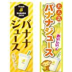 のぼり旗 バナナジュース/バナナ/BANANA/飲食/店舗 180×60cm