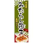 のぼり旗 みたらし団子/団子/和菓子 180×60cm A柄