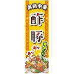 のぼり旗 酢豚/すぶた/中華料理 180×60cm A柄