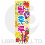 のぼり旗  タンフル/フルーツ飴/韓国スイーツ 180×60cm A柄