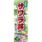 のぼり旗 サワラ丼/さわら丼/どんぶり 180×60cm B柄