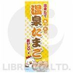 のぼり旗 温泉たまご/温泉卵/卵料理/玉子 180×60cm B柄