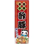 のぼり旗 酢豚/すぶた/中華料理 180×60cm B柄