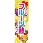 のぼり旗  フルーツ飴/フルーツあめ/フルーツキャンディ 180×60cm B柄