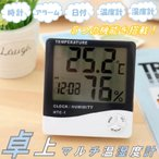 デジタル温湿度計 温湿度計 卓上 マルチ 温度計 湿度計 時計 目覚まし アラーム カレンダー 5機能搭載 大画面 スタンド 壁掛け兼用