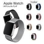 Apple Watch アップルウォッチ バンド ベルト 44mm 38mm 40mm 42mm アップルウォッチベルト series 1 2 3 4 5 ミラネーゼループ LB-50