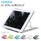 ノートパソコン スタンド PCスタンド 軽量 コンパクト 折りたたみ 高さ調節可能 放熱 滑り止め Macbook iPad タブレット 持ち運びに便利 LB-72