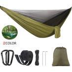 ハンモック 蚊帳付き 虫を防ぐ 2色 蚊よけ パラシュート 軽量 持ち運び簡単 収納袋付き アウトドア キャンプ ソロキャンプ 公園 LB-75