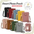 スマホポーチ ショルダーポーチ 全9色 携帯電話バッグ カードケース 肩掛け 女性 小物 スマホバッグ おしゃれ お散歩バッグ ランチバッグ LB-95