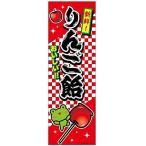 のぼり旗 りんご飴/リンゴ飴/林檎飴 180×60cm B柄