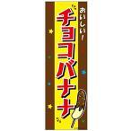 ミニのぼり旗 チョコバナナ/チョコばなな 30×10cm D柄 什器付 2枚組