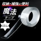 両面テープ 1m 透明両面テープ 魔法テープ  繰り返し 防水 強力 滑り止め 水洗い可能 反復使用可 多機能