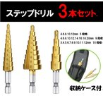 ステップドリル タケノコドリル DIY チタンコーティング 六角軸 3本セット(4-20 4-12 3-12) HSS鋼 穴あけチタン 収納袋付