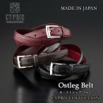 ベルト メンズ (キプリスコレクション)ベルト オーストレッグ  本革 日本製 カット可