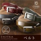 ベルト メンズ (CYPRIS/キプリス)ベルト エノトリーア 本革 日本製 カット可
