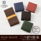 鹿革 メンズ 財布 (CYPRIS/キプリス)二つ折り財布(BOX小銭入れ付き札入) ディアスキン2 本革 日本製