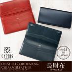 コードバン 長財布 メンズ (CYPRIS/キプリス)長財布(マチなし束入・小銭入れなし) オイルシェルコードバン&シラサギレザー 本革 日本製