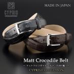 クロコダイル ベルト メンズ (キプリスコレクション) ベルト (35mm幅) マットクロコダイル (メンズ鰐革ベルト) 本革 日本製