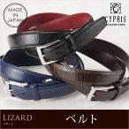 ベルト メンズ (キプリスコレクション)ベルト リザード 本革 日本製 カット可