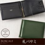 財布 キプリス 札バサミ ボックスカーフ ポトフィール メンズ 本革 ブランド