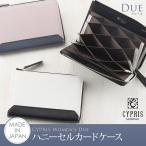 (ラッピング無料) レディース 【CYPRIS/キプリス】ハニーセルカードケース■ドゥーエ 本革 日本製 カード入れ