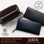 コードバン 長財布 メンズ (CYPRIS/キプリス)長財布(ラウンドファスナー束入) オイルシェルコードバン&リンピッドカーフ 本革 日本製