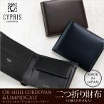 コードバン 財布 メンズ (CYPRIS/キプリス)二つ折り財布(小銭入れ付き札入) オイルシェルコードバン&リンピッドカーフ 本革 日本製