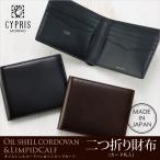 コードバン 財布 メンズ (CYPRIS/キプリス)二つ折り財布(カード札入・小銭入れなし) オイルシェルコードバン&リンピッドカーフ 本革 日本製 純札