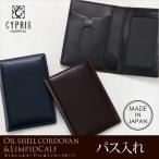 コードバン パスケース メンズ (CYPRIS/キプリス) パス入れ オイルシェルコードバン&リンピッドカーフ 本革 日本製