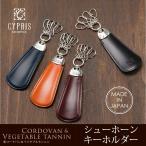 (ラッピング無料) コードバン キーホルダー (CYPRIS/キプリス) シューホーンキーホルダー 靴べら 新コードバン&ベジタブルタンニン 本革 日本製