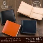 コードバン 二つ折り財布 メンズ (CYPRIS/キプリス)二つ折り財布(ベロ・小銭入れ付き札入) 新コードバン&ベジタブルタンニン 本革 日本製