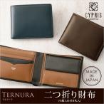 メンズ キプリス 二つ折り財布 小銭入れ付き テルヌーラ 本革 羊革 ラムスキン 日本製