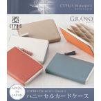 カードケース レディース (CYPRIS/キプリス)ハニーセルカードケース■グラーノ (レディース カード入れ) 本革 日本製