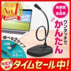 PCマイク USB接続 3.5mmミニジャック接続 全指向性 高品質 会議 パソコン用マイク ノイズキャンセリング スタンドマイク