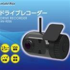 ショッピングドライブレコーダー 慶洋エンジニアリング 1.5インチモニター搭載ドライブレコーダー(コンパクトモデル) AN-R056