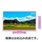 ショッピング液晶テレビ ORION 23型 液晶テレビ ピンク FGX23-3MR