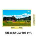 ショッピング液晶テレビ ORION 23型 液晶テレビ イエロー FGX23-3MY