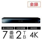 Panasonic ブルーレイディスクレコーダー おうちクラウドDIGA(ディーガ) 全自動モデル 7チューナー 2TB DMR-BCX2060