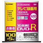 ショッピングdvd-r ELSONIC DVD-R 1回録画用 CPRM対応 16倍速 100枚+5枚パック ワイドホワイトプリンタブル EL-V105DRC12