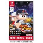 コナミ 【Switch】 eBASEBALL パワフルプロ野球2020 HAC-P-AV9QA
