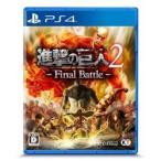コーエーテクモ 【PS4】 進撃の巨人2-Final Battle- PLJM-16436