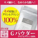 毛穴対策に グリシルグリシン100%パウダー 5g★Gパウダー