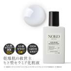 化粧水 ヒト型セラミド原液10%配合化粧液120mL 濃厚本舗セラミドローション
