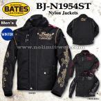 【SALE】ベイツ ナイロンジャケット BJ-N1954ST メンズ 中綿入り BATES 秋冬