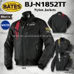 【SALE】ベイツ ナイロンジャケット BJ-N1852TT メンズ 中綿入り 秋冬 BATES