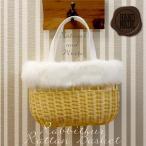 ショッピングかごバッグ かごバッグ カゴバッグ ハンドバッグ ラビットファー ラタン(籐)製 巾着 ホワイト